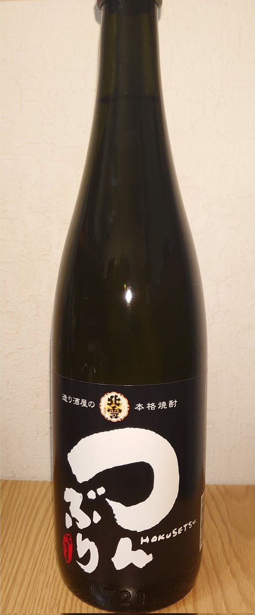 test ツイッターメディア - 「つんぶり(北雪酒造)」 米のふくよかな甘い香りが鋭い。肺が幸せになる香り。しっかりとした焼酎でありながら、日本酒を呑んでいるとの感覚もある。 粕取焼酎では今までで一番美味しいといえる一品よな。 https://t.co/j4erggwSeQ