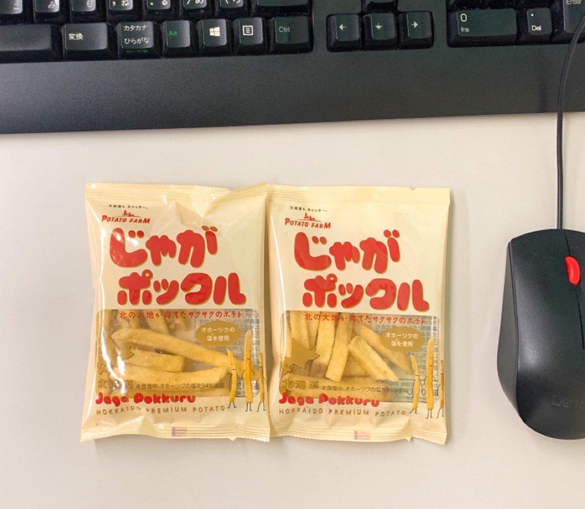 test ツイッターメディア - パートのおばちゃんからじゃがポックルもらったー❣️😋✨ ポテト系のお菓子の中でじゃがポックルが一番好きや〜🤤🍟 じゃがビーも大好きやけどじゃがポックルはその上をいきます🎶 あんま食べる機会ないから嬉しすぎる😍 ありがたいことに俺だけ2袋くれたし🥳笑 https://t.co/C13quwzn1G