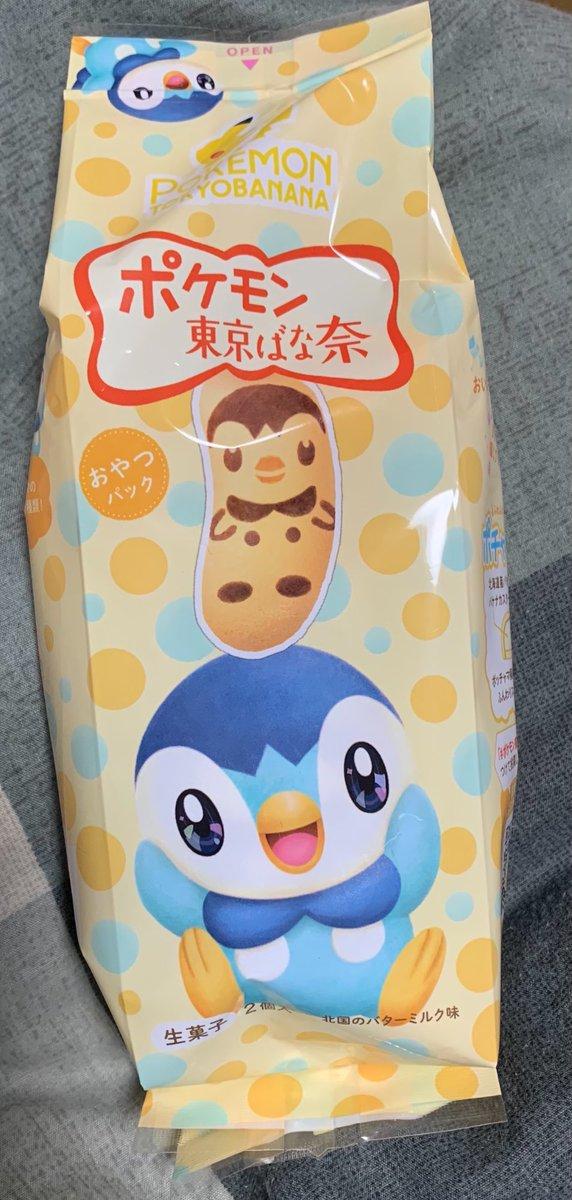 test ツイッターメディア - @MizukiKirisima 今朝セブンイレブンで見た見た!!でも、こっち買った!!ポケモン東京ばな奈のポッチャマバージョン🥰 #うみのおやつ https://t.co/2TlLgF1FDa
