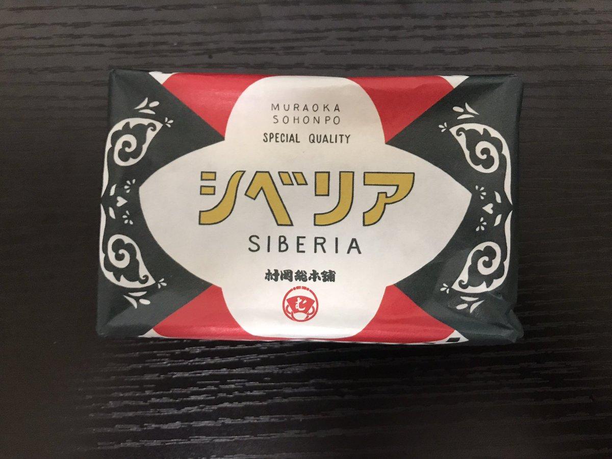 test ツイッターメディア - 小城で羊羹と一緒に買ったシベリアめっちゃ美味しい(中身を写していなかったので2枚目は拾い物) 大阪じゃあ全然みないけど どうも調べたら東日本の方がメジャーみたい😲  もうひとつ買っとけばよかった😩 https://t.co/OsVpndk07E