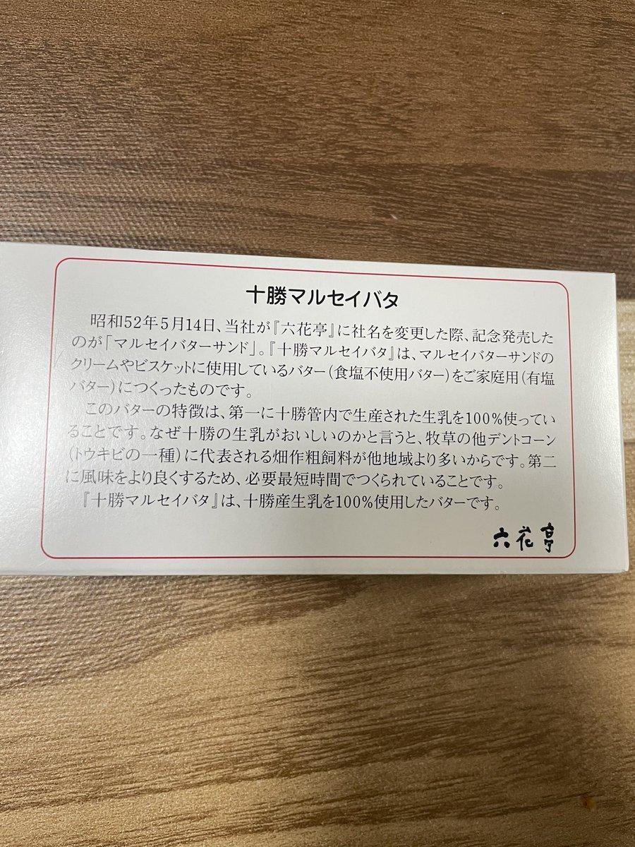 test ツイッターメディア - マルセイバターサンド。。ではない。マルセイバタ。北海道物産展でジャケ買いしたけどこれは絶対うまいよね。雪印とかのバターと同じサイズで500円。許せる値段。もっと買えばよかった。 https://t.co/ZL0HTFpgtf