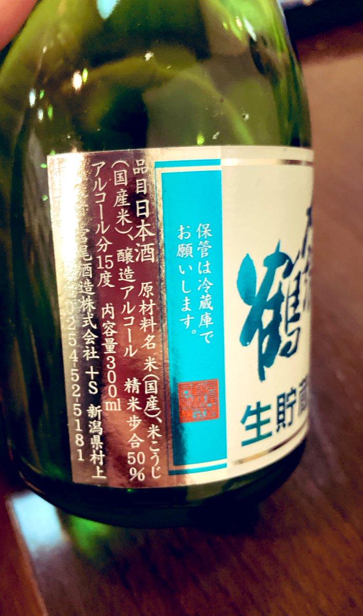 test ツイッターメディア - 忘れられし刺身 (申し訳ないとチャンジャをいただきましたが写真忘れました) 南蛮エビの唐揚げ 栃尾の油揚げ  大洋盛のスカイブルーはたかね錦で甘めでリンゴ酸で美味しい。 〆張鶴の梅酒のソーダ割りがめっっっちゃ美味しかったので梅酒買おうか悩みます。 生貯は精米50%でまろやか美味い。 https://t.co/v6EO6YDCtR