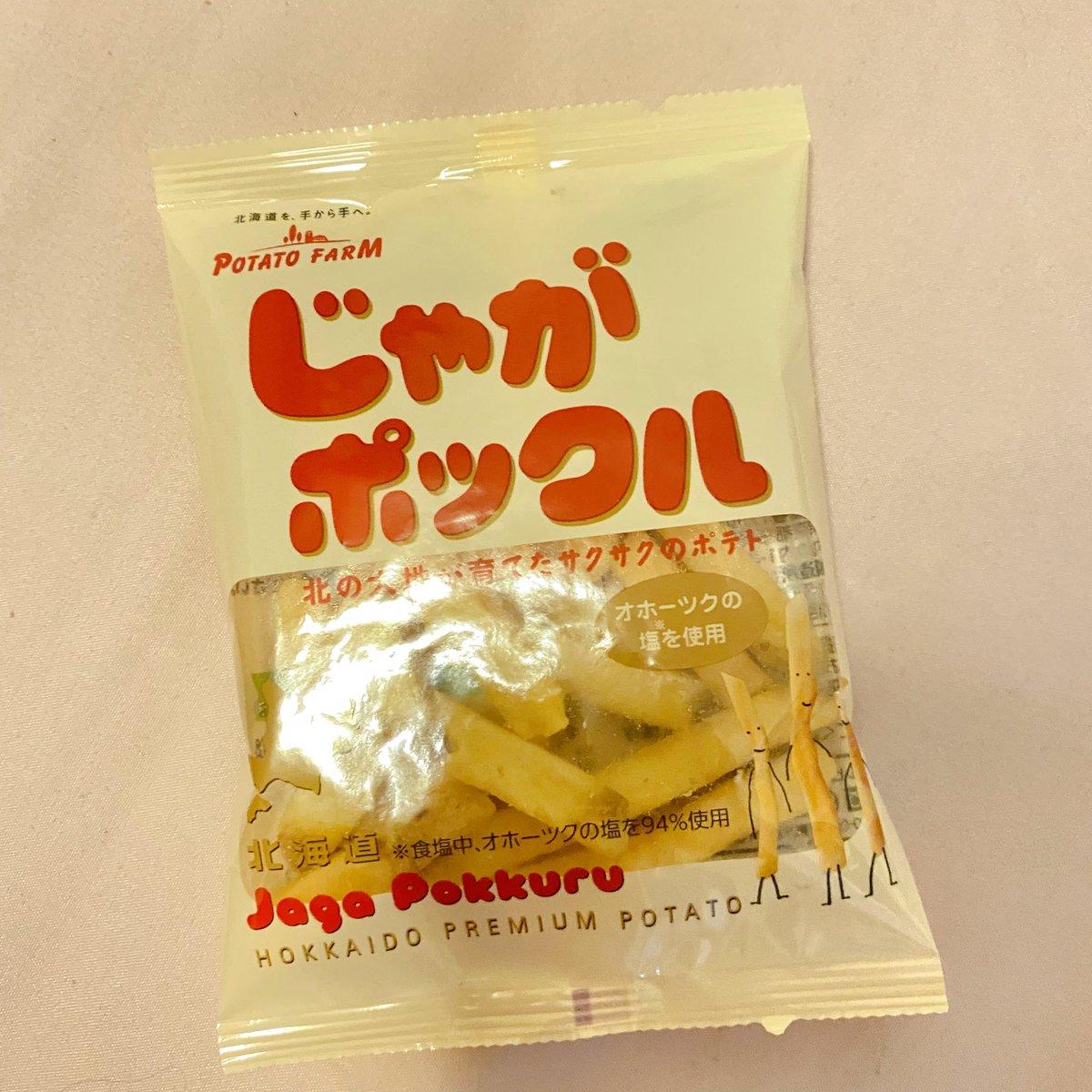 test ツイッターメディア - じゃがポックル (//∇//) ฮื่อออ ไม่ต้องรอไปญี่ปุ่นหรือฝากที่ทำงานซื้อแล้ว ที่สุดความอร่อยของหนมมันฝรั่งที่เป็นแท่ง เป็นชิ้นเป็นอัน ไม่ใช่วิญญาณมันฝรั่ง ไม่ได้เดี๋ยวไม่เป็นไร ต้องได้กินก่อน โคตรอร่อย กล่องนึงหมดเร็วมาก https://t.co/opDrmbfHg0