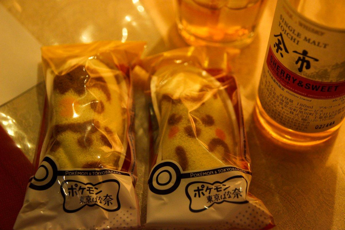 test ツイッターメディア - ウイスキーのおともに。 相変わらずめっちゃ美味いな、東京ばな奈。ポッチャマとピカチュウ。 #ポケモン https://t.co/UW65ZInY6D