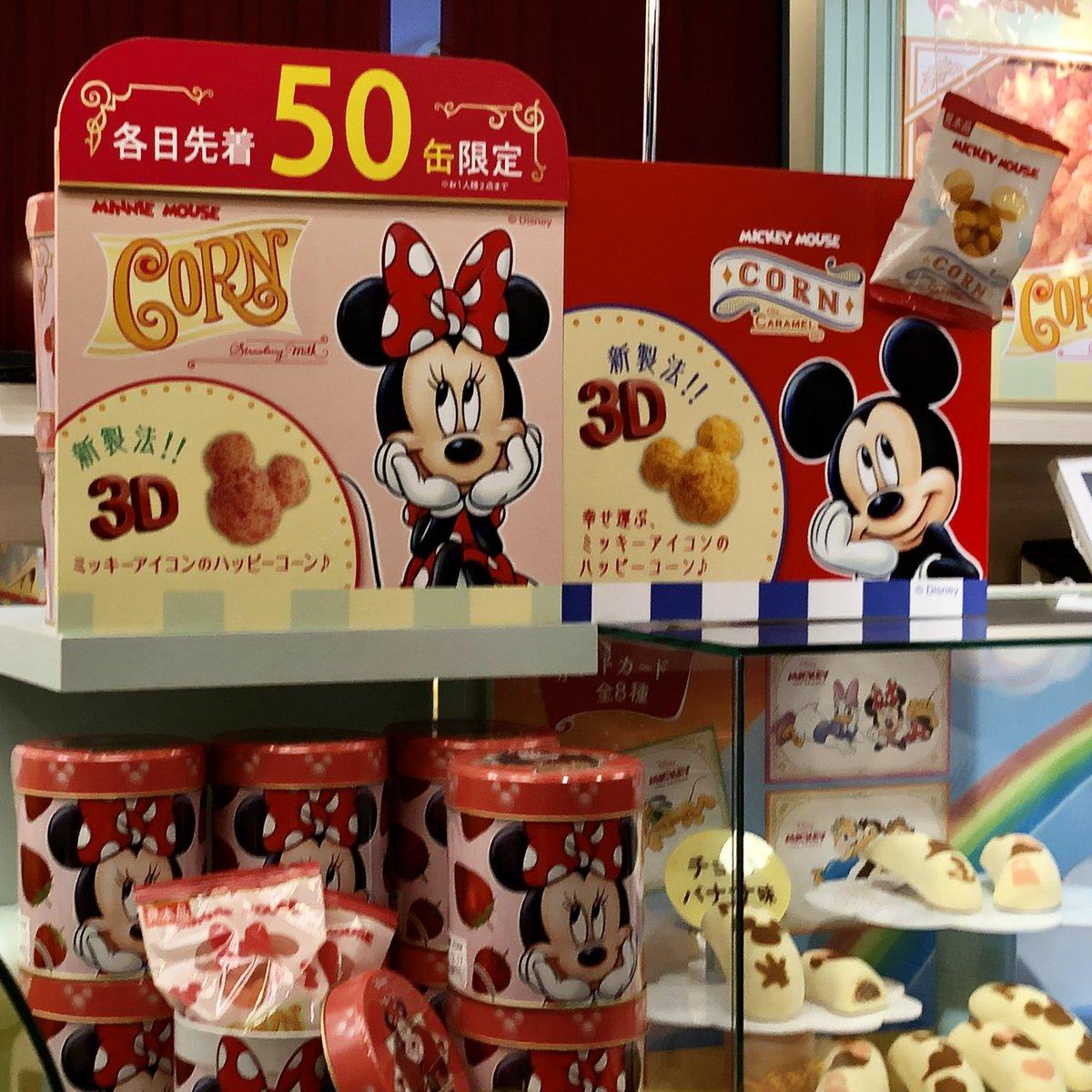 test ツイッターメディア - 東京駅のDisney SWEETS COLLECTION by東京ばな奈に先日行ってきました✨ かわいくてすぐわかりました(≧∀≦) ミニーのいちごミルク味、甘くて美味しかった🎶 スペシャル缶もありました! また買いに行くと思う(*´ω`*) https://t.co/mAnnsdevuA