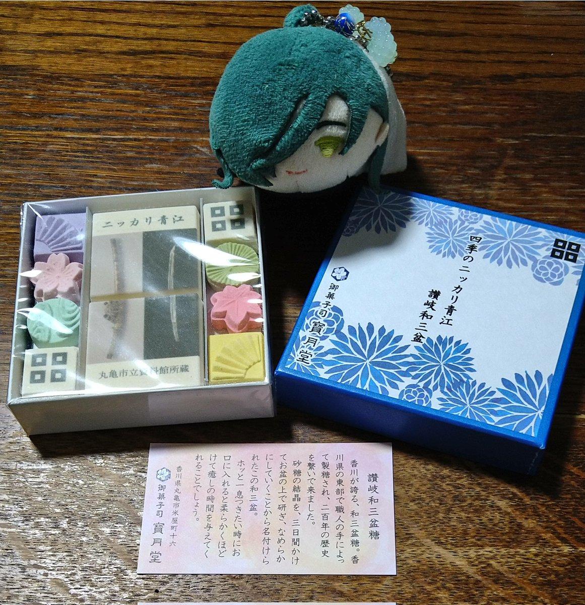 test ツイッターメディア - ニッカリ青江さんの和三盆食べます https://t.co/raCxvysmxJ
