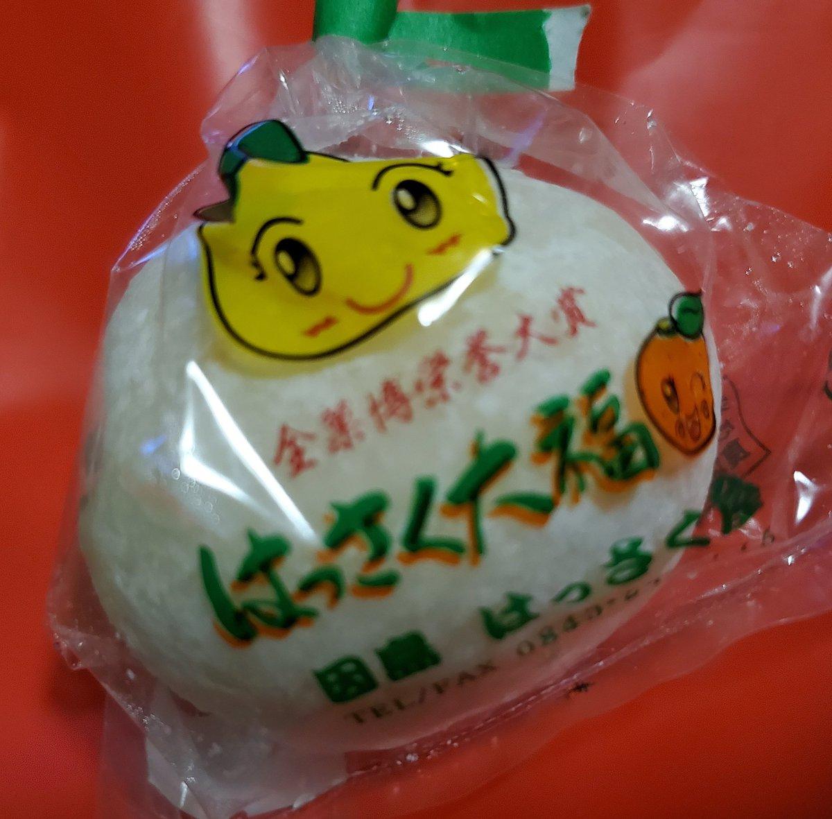 test ツイッターメディア - 広島と言えばはっさく大福❣️ 美味しい~🍀 #はっさく大福 https://t.co/DyNPTlZtDF
