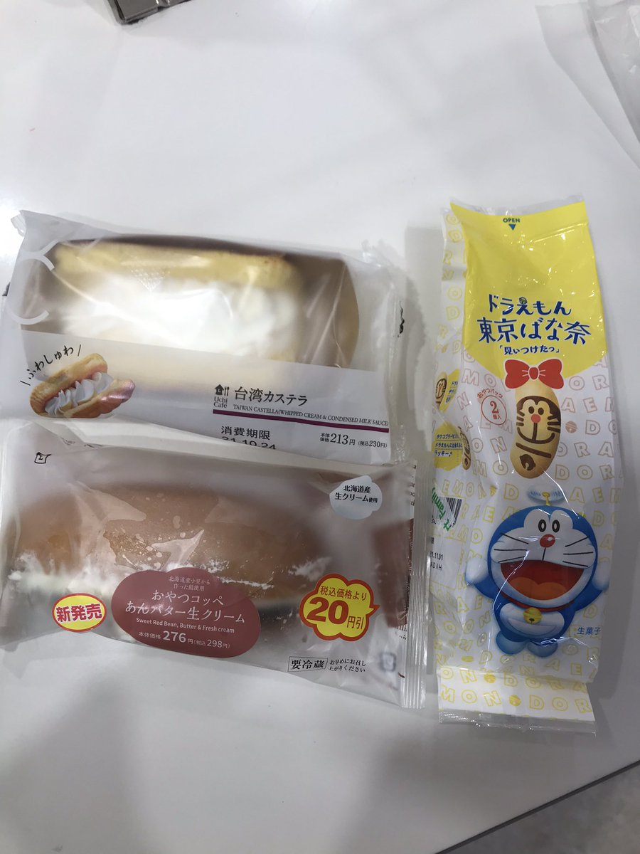 test ツイッターメディア - #ローソン #ファミマ 台湾カステラ,東京ばな奈→ドラえもんが、食べたかったから買いに行ったー。楽しみだー。 https://t.co/cZKRGqjdpN
