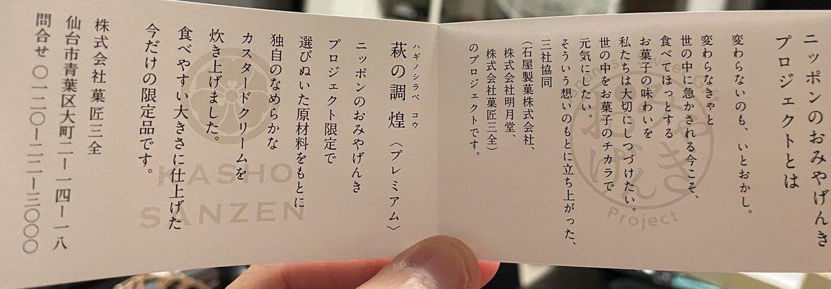 test ツイッターメディア - 仙台の萩の月・煌 普通の萩の月よりかなり濃厚で美味しい😋🈷️   #ニッポンのおみやげんきプロジェクト https://t.co/dYYPWscCD6