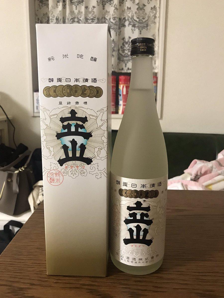 test ツイッターメディア - まさか日本酒を飲むきっかけになったお酒がドンキに売ってるなんて!? 富山の立山最高です!! https://t.co/ZDW49ucH5h