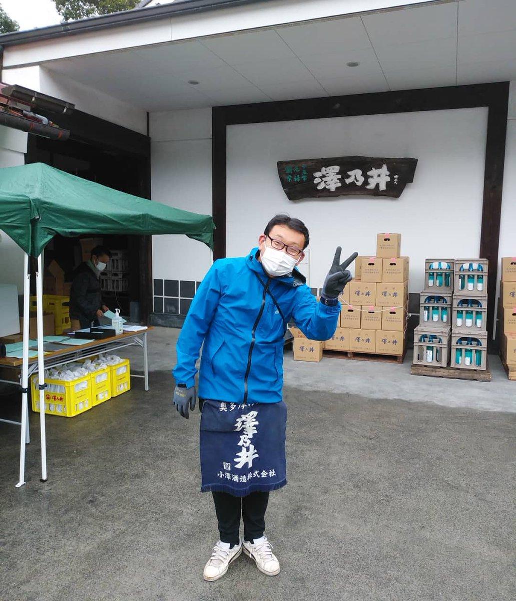 test ツイッターメディア - 小澤酒造さんに今年の新酒第一弾「一番汲み」を車🚙で取りにきました。🆕 店頭には11:30頃に並びます! ところで、2枚目に写っている蔵人さん。彼が担当になって以来4年連続の雨。蔵見学などで会う機会がありましたら是非「雨男」って呼んであげて下さい。 #澤乃井の雨男 https://t.co/bZwAH2wtCS