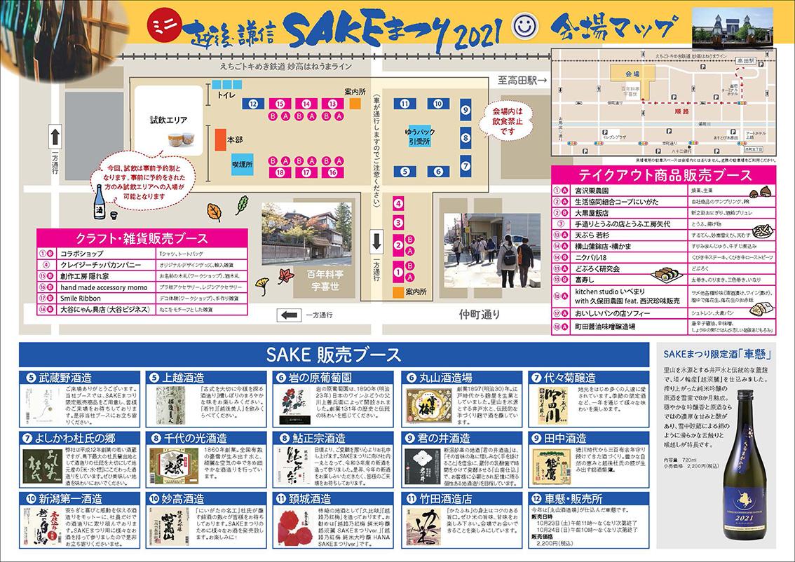 test ツイッターメディア - 新潟県上越市で秋の一大イベント「越後・謙信SAKEまつり」が2年ぶりに開催されます。今年は規模を縮小し、会場も変更になっています。日本酒を試飲をするには事前の予約も必要です。詳しくはこちらをチェック!https://t.co/Ow9j5L5vZU #SAKEまつり #車懸 #SAKEまつり2021 #日本酒 https://t.co/sSMkWVAnw5