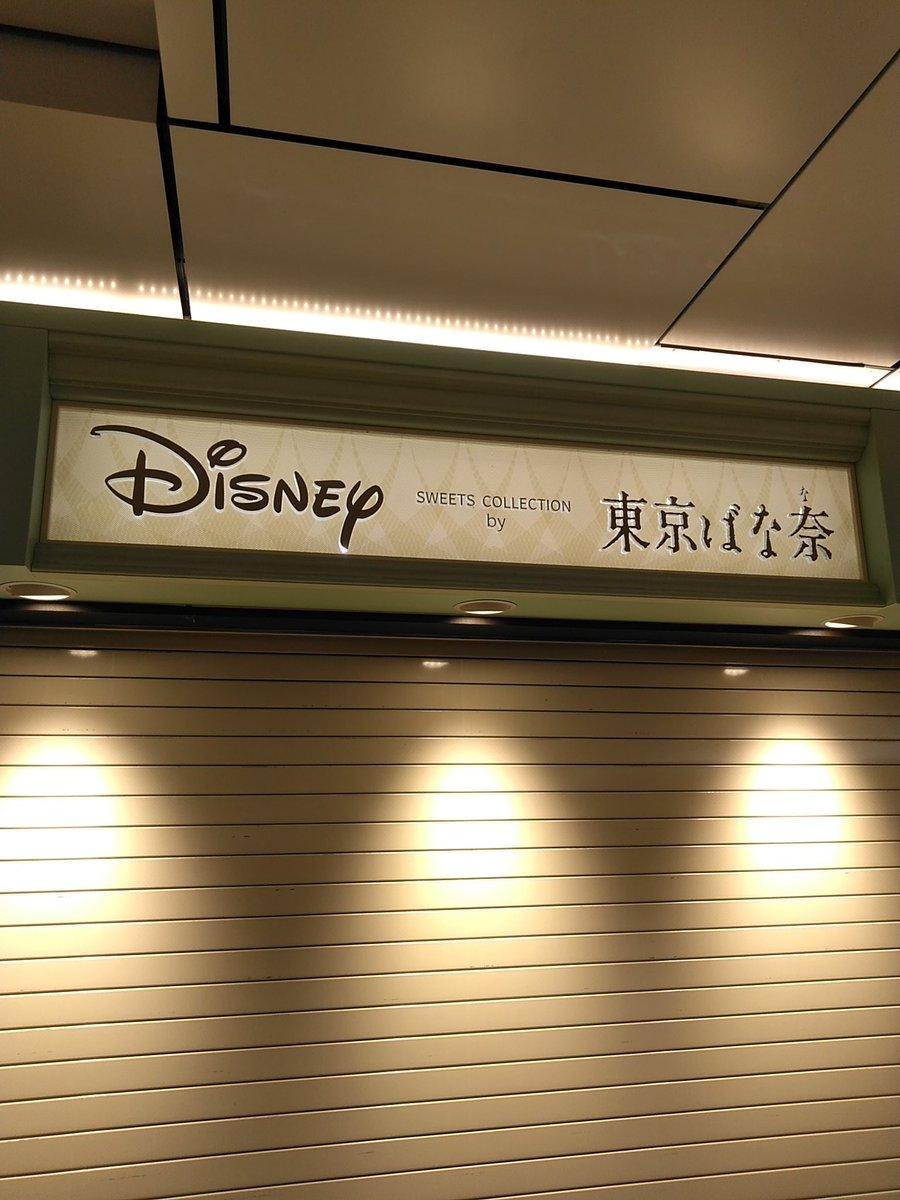 test ツイッターメディア - 東京駅に到着🖐️ 今日は久しぶりに東京ばな奈でお買い物しました。一番でしたわー 帰りに売り子さん手を振ってくれた🤩朝から楽しい😊 https://t.co/GrbUjRl3yP
