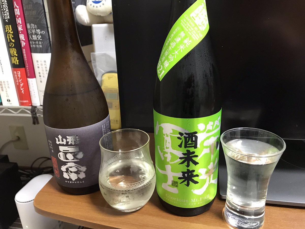 test ツイッターメディア - 10月18日、山形正宗 純米吟醸 酒未来を飲んだ。酒未来リレー飲みの最後。上立ち香は微かにバナナ感。口当たりは丸み。先ずドライ旨口系甘旨味。まろやかさにプラスされた酸味。若干の苦味で〆て旨い。 https://t.co/6O1mx8imTS