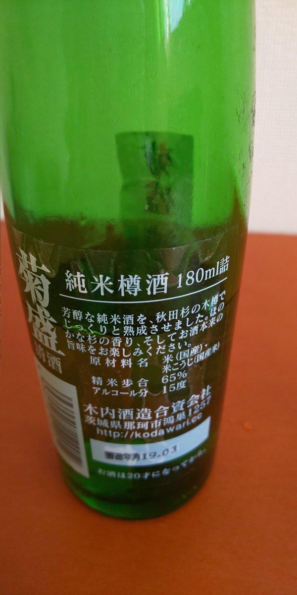 test ツイッターメディア - @bemura_ru 他、月の井と同じ茨城の日本酒で、菊盛の純米樽酒というのもございます。これも美味しかったです! 教科書通りの考え方をすれば本醸造のほうが香りが立つから樽酒に向いているかもしれません。ですが、熟成させること前提で考えたら純米でも変わらないかもしれないですね。 https://t.co/vA9zoMyNIY