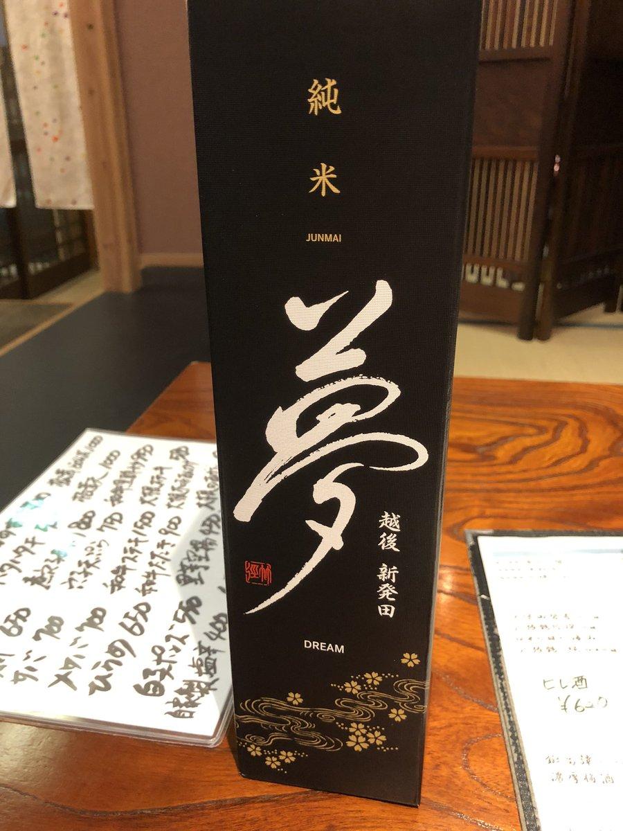 test ツイッターメディア - おはようございます😃  昨夜はお祭りの会議で おかん さんへ 日本酒¥500飲み放題してきました💕8杯は飲んだかな… 途中から記憶が曖昧です😅 飲むと出来るくじ引きで当たった! 市島酒造さんの『夢』を もらっちゃいました😆 マンモスうれぴー💃♪  皆さんにも幸せを🙏 今日も良い一日を🍀✨ https://t.co/QDbfkzPWRb