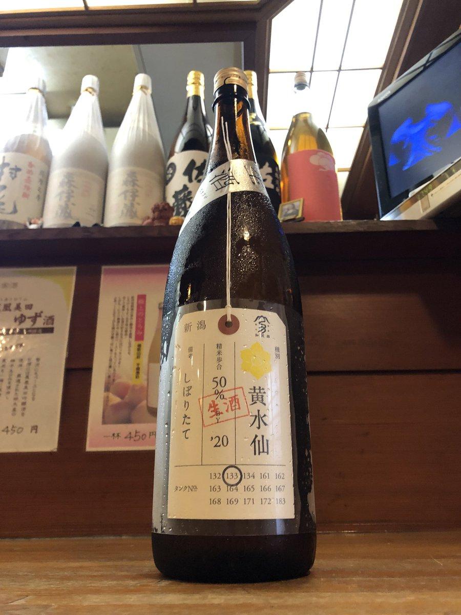 test ツイッターメディア - 日本酒 新潟県加茂市の荷札酒。 純米大吟醸 しぼりたて生酒 黄水仙 山田錦、雄町使用。50%精米。 若くして天才の領域。 よろしくどうぞ〜 https://t.co/gv2JJqd6A9
