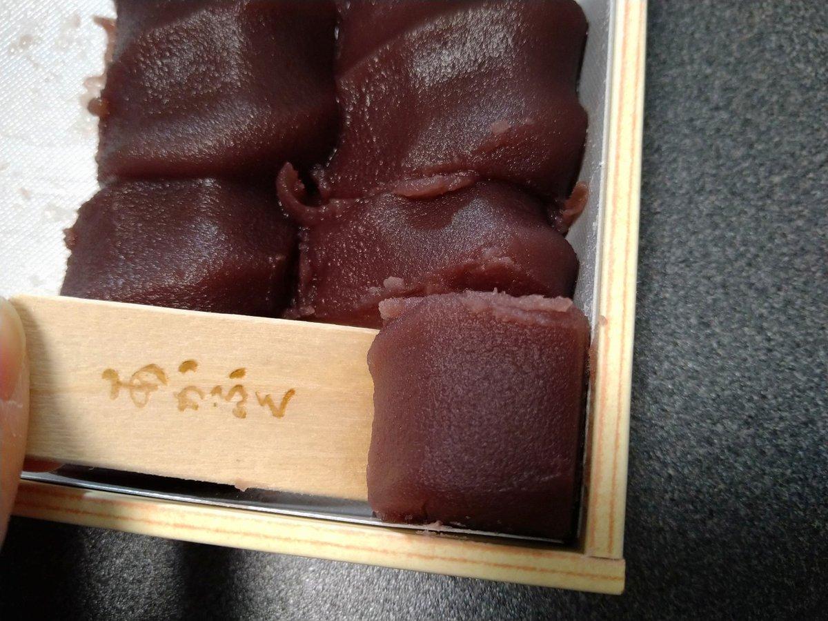 test ツイッターメディア - 伊勢名物 赤福を大阪で買ったのでwww あんこが外れない食べ方  一粒の四方の餡と餅をしっかりヘラで切り離して、コレを半分に(ヘラに収まるサイズに) ヘラを箱に押し付けながら餅を剥ぎ取るイメージで箱の端へ寄せて 持ち上げれば、餡と餅を綺麗に取れます。  赤福美味しいから皆買って https://t.co/aVKHc1Ouej
