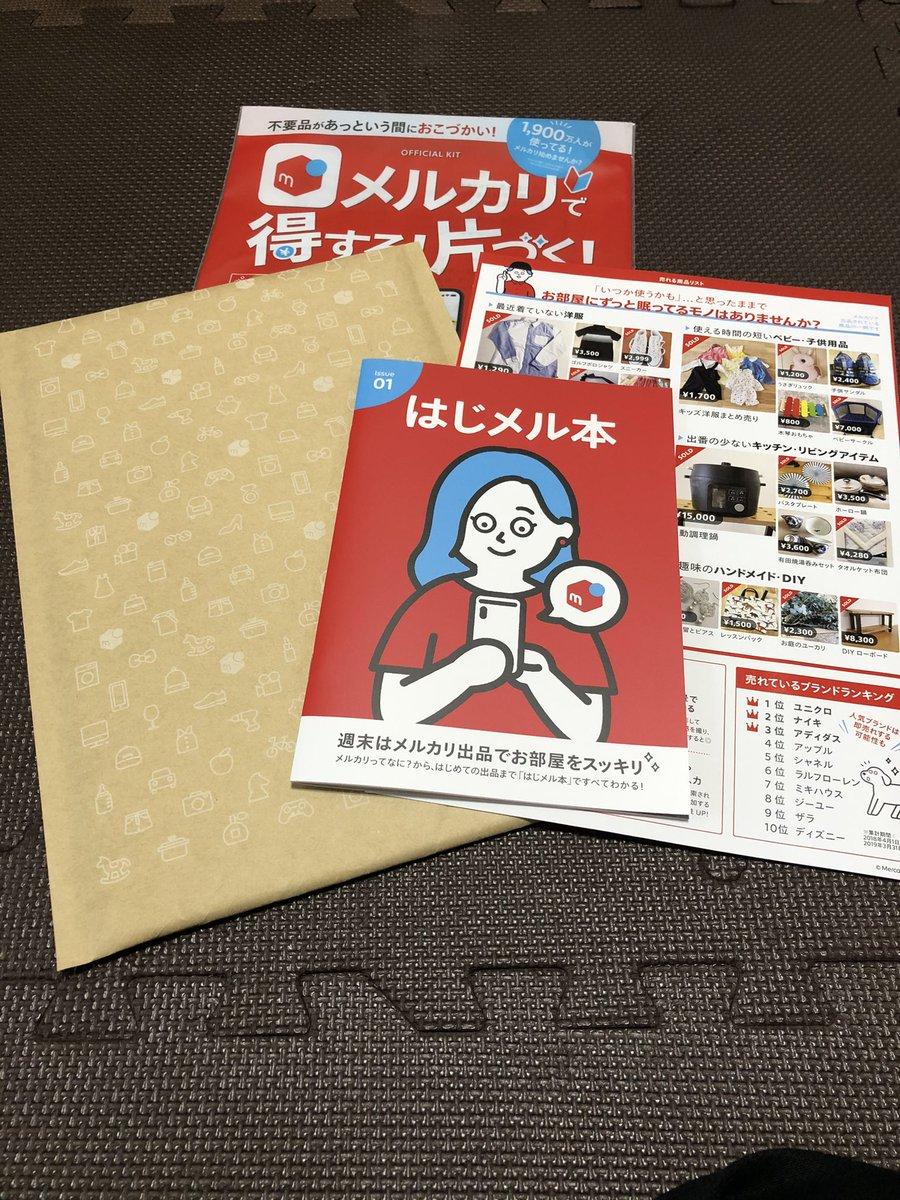 test ツイッターメディア - メルカリ入門キットは、梱包材と、入門冊子が入って198円で、指定のセブンプレミアム商品がもらえるクーポンがレジで発券される。  次の子供のお迎えの時にフィナンシェもらいにいこーっと(*´∀`*) https://t.co/lM1SZWdHKK