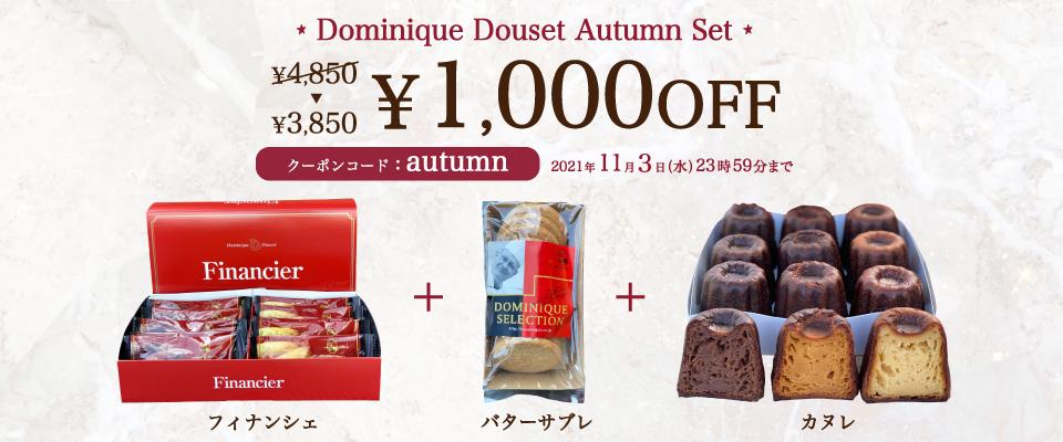 test ツイッターメディア - 最近寒くなりましたね…😌 dominique doucet Autumn Set販売致しました✨ フィナンシェとバターサブレ、人気のカヌレが入った豪華なセットです✨ 今なら限定で1000円OFFクーポン配布されております! 贈り物や自分へのご褒美に、是非お買い求めください🥰 https://t.co/nvv7E7YpKw #ドミニクドゥーセ https://t.co/9jo1zOlatw