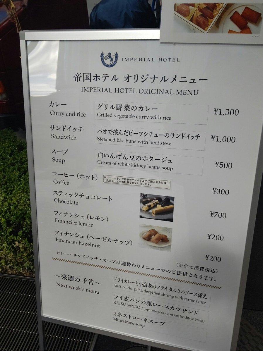 test ツイッターメディア - 東京国際フォーラムに帝国ホテルのキッチンカーが🚚 カレーにサンドイッチにフィナンシェまでも😆😆こんな値段で食べられないし嬉しい❗️でも、同じ飲食店として強豪過ぎ💦帝国ホテルの方が、他のキッチンカーの店主さんにも挨拶されていてやっぱりサービスの質が違うなーと感じました! #挨拶大事 https://t.co/unA2LStsN0