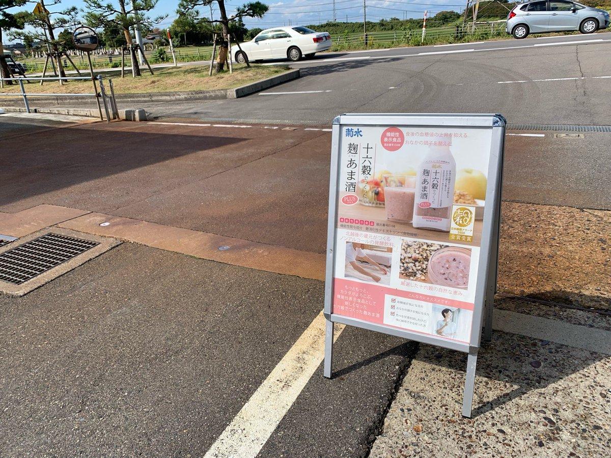 test ツイッターメディア - I'm at 菊水酒造株式会社 in 新発田市, 新潟県 https://t.co/bn35wXCC4p https://t.co/xPpzFUCZyP