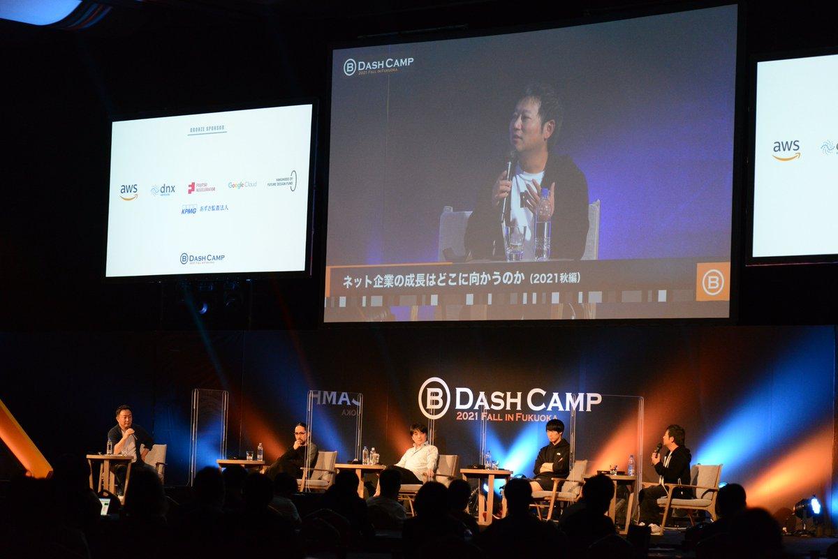 test ツイッターメディア - 〜B Dash Camp 2021 Fall in Fukuoka Day 1〜 「ネット企業の成長はどこに向かうのか」  ▼スピーカー 家入一真(CAMPFIRE) 國光宏尚(Thirdverse/フィナンシェ) 佐藤航陽(スペースデータ/レット/メタップス) 辻庸介(マネーフォワード) ▼モデレーター 渡辺洋行(B Dash Ventures) #bdashcamp https://t.co/iwvMMLa9z8