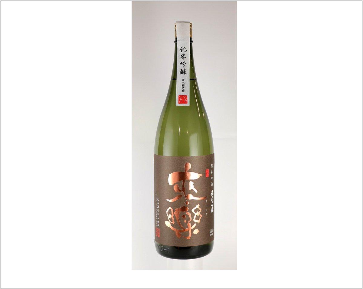 test ツイッターメディア - 来楽 純米吟醸は、魚にうるさい地元明石の料飲店から、地元の白身に合う定番の上質な酒が欲しいとの声に応え開発しました。https://t.co/kh0Haq69Jl #兵庫県 #明石市 #魚住 #日本酒好きな人と繋がりたい #日本酒大好き #蔵元 #酒蔵 #茨木酒造 #来楽 #旅する日本酒 #日本酒で乾杯 #日本酒ツーリズム https://t.co/wlt48pUJuP
