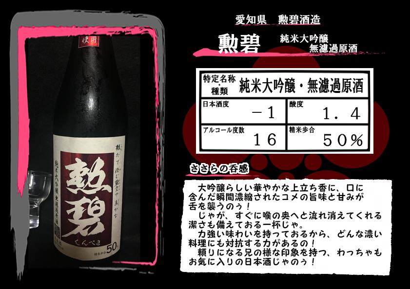 test ツイッターメディア - わっちゃの大好きな日本酒! 愛知県は江南市で醸される勲碧じゃの!  華やかな香り、力強い米の旨味と甘味、そしてスッと喉奥へ流れ消えるキレ!  なめろうのような濃厚な肴との相性がバッチリで、合わせて呑むと思わずあぁ~(● ˃̶͈̀ロ˂̶͈́)੭ꠥ⁾⁾と唸る食中酒じゃのっ!!  #勲碧 #日本酒の日 https://t.co/9dvBkVCDcD https://t.co/evcHb2UhF8