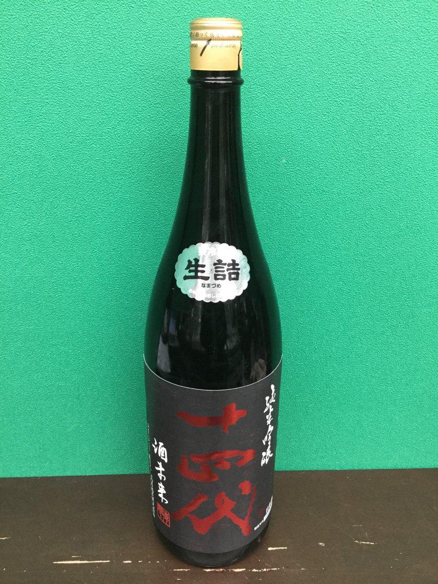 test ツイッターメディア - こんにちは上野店です。 本日、日本酒の「十四代 純米吟醸 酒未来」を 買取させて頂きました!  #日本酒 #Japanesesake #ボトルオフ #bottleoff #酒買取 #十四代 #東京 #tokyo #上野 https://t.co/LGNHbrgkFd