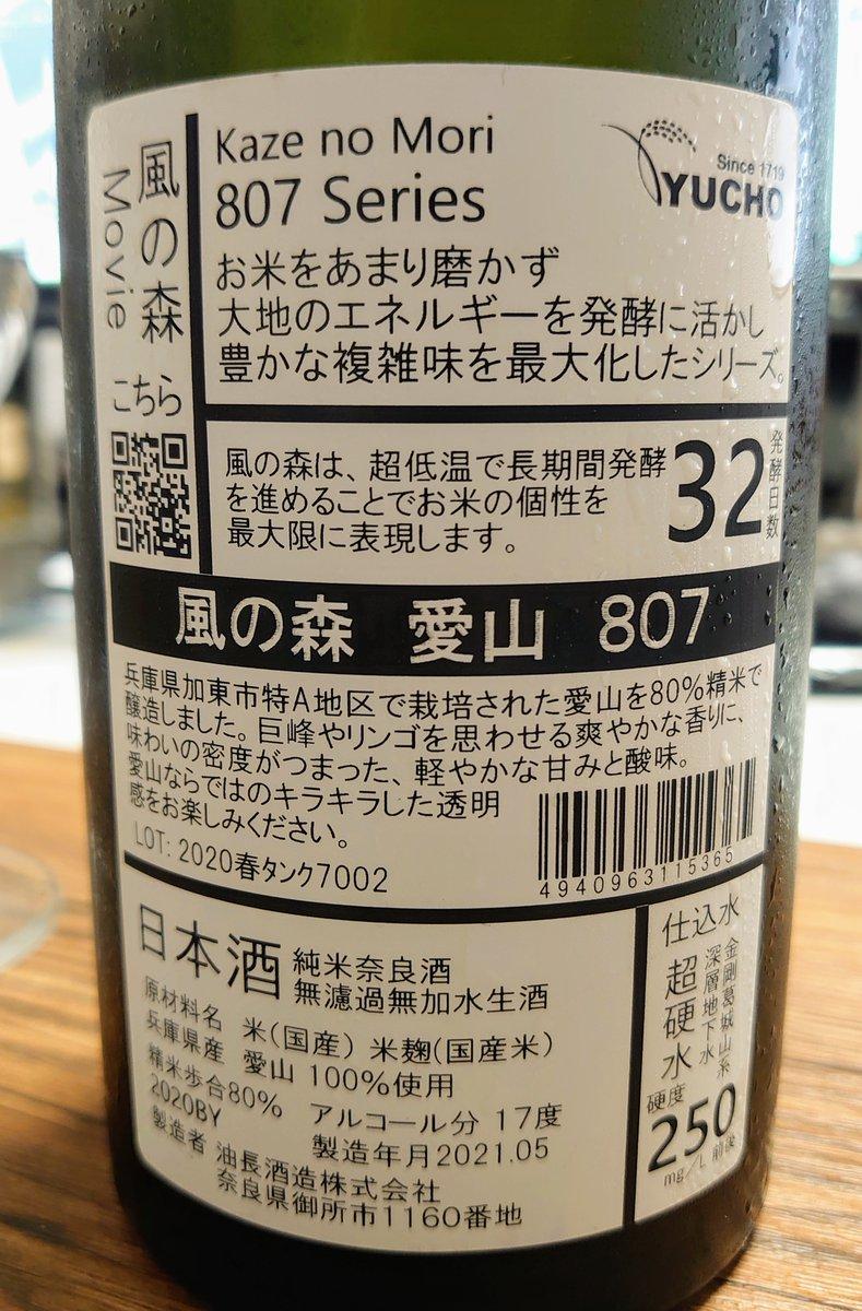 test ツイッターメディア - 週末だ、酒だ。 熟したリンゴのような香り、飲むと濃厚ながらスッと後味に流れる桃+ブドウのような吟醸香と酸味、けっこう力強く余韻は長い。 微発泡でしゅわしゅわ、開けるときポン!ていうよ。 ところで、風の森シリーズで精米歩合100%のお酒が出たようですね。 やべぇ。 https://t.co/PWJfNaLXZs
