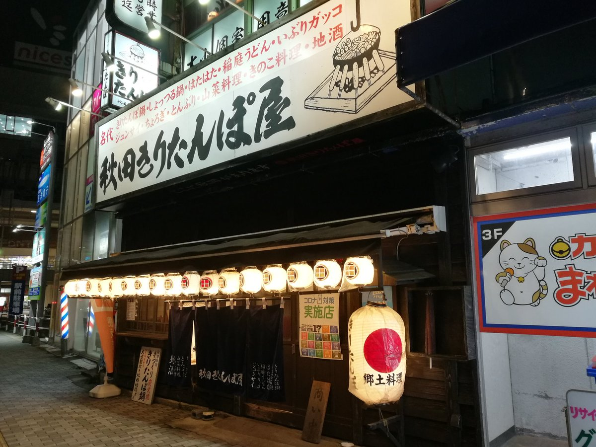 test ツイッターメディア - 今日の晩飯は、秋田駅前にある「秋田きりたんぽ屋」に来ました。秋田ですと、最近はいつもこちらです。早速酒は、秋田・木村酒造「福小町」特別純米限定酒です。純米系にしては辛さが強い。秋田の郷土料理各種と合わせる。 https://t.co/wkSxvV4ImP