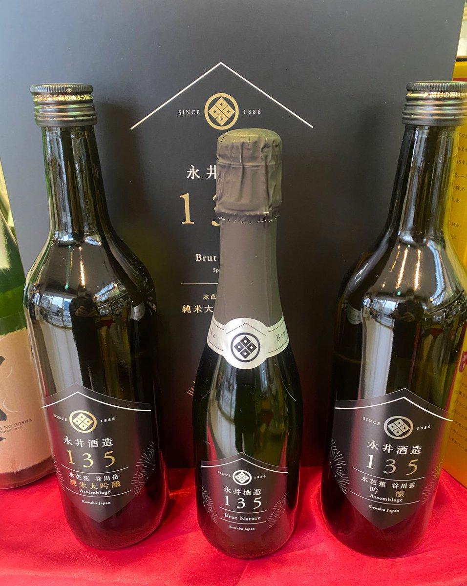 test ツイッターメディア - 永井酒造さん創業 135年👏👏👏  で記念の日本酒セット なんと全部で1350セット限定 うちのお店にも🙌 水芭蕉と谷川岳の絶妙ブレンド そしてなんと永井酒造さんといったらスパークリング酒 ジャパニーズシャンパンと言っても過言では無い🙌 この三本セットでなんと😳 普通に買いたい😐  #チーフのこごと https://t.co/Y9ijZKusB1
