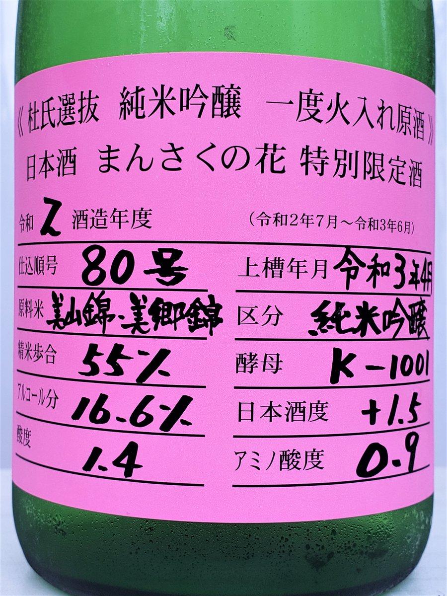 test ツイッターメディア - 飲んで欲しい酒があり〼。 蔵人の息吹が伝わってくる・・・ 『#まんさくの花 杜氏選抜ピンクラベル』純米吟醸一度火入れ原酒/日の丸醸造(株)/秋田県 毎回好評のピンクシリーズ。今回も繊細な中にもしっかりと芯がある美味しいお酒に仕上がっていると思います。令和2酒造年度。 #王子の酒屋 https://t.co/hsnOnpKStY