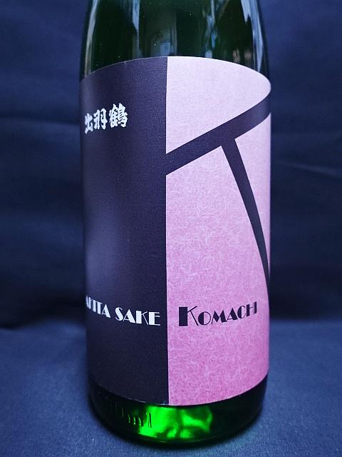test ツイッターメディア - 出羽鶴 秋田酒こまち60 純米酒 1800ml 2090円 やまとしずくでお馴染みの出羽鶴酒造さんの酒こまち 60%で醸した純米酒。上品に優しい香りが漂い~なめらかな米の旨みとすっきりとした綺麗な味わいです。CPは非常に高く!晩酌におすすめなお買い得な1本です。https://t.co/O8kfzeZZiQ https://t.co/BFe3OOm9Kb