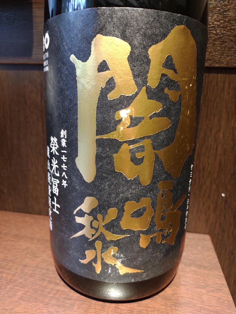 test ツイッターメディア - 10/21 24時頃~  サケヲノミダベリソシテネルの配信に来て頂きありがとー!  タイトル通りに配信したまんま寝ました💪😤 原因の日本酒はこいつ! 頂いたもので栄光冨士の限定酒。  飲み始めは8割入ってたんだけど、今朝みたらからっぽなのー だれかのんだー?  こんな配信でもうしわけ😍🙏❤️❤️❤️ https://t.co/AEF3CsJtz2