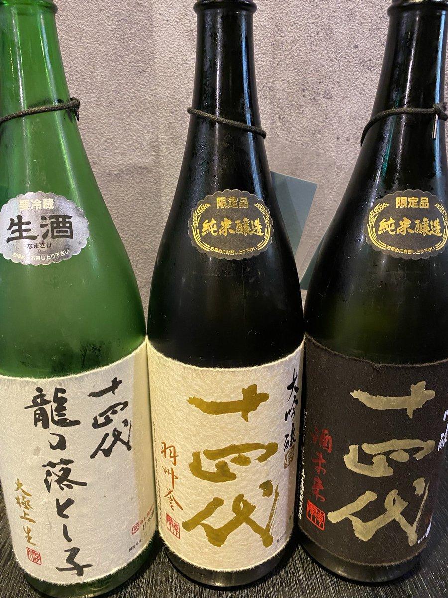 test ツイッターメディア - こんばんは!京急蒲田の新道です! 大分肌寒くなってきましたね.. 日本酒を飲んで温まりましょう!  本日【白子の天ぷら】がオススメとなっております‼️  続いて日本酒 (十四代 純米大吟醸 3種飲み比べ』 現在お安く提供しておりますので、 この機会にご賞味ください❗️  #天ぷら #日本酒 #蒲田 #居酒屋 https://t.co/xNADTNfrBG