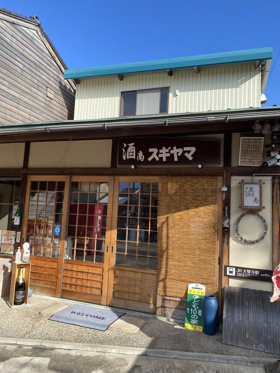 test ツイッターメディア - 加賀温泉郷フードファイトの旅⑧ スギヤマ酒店さん  山中の日本酒「獅子の里」とお猪口のセットを購入。  店主が気さくに話しかけてくれて話も弾みました。  #加賀温泉郷フードファイトの旅  #加賀は引力  #加賀楓温泉郷 https://t.co/xRkyINFHhI