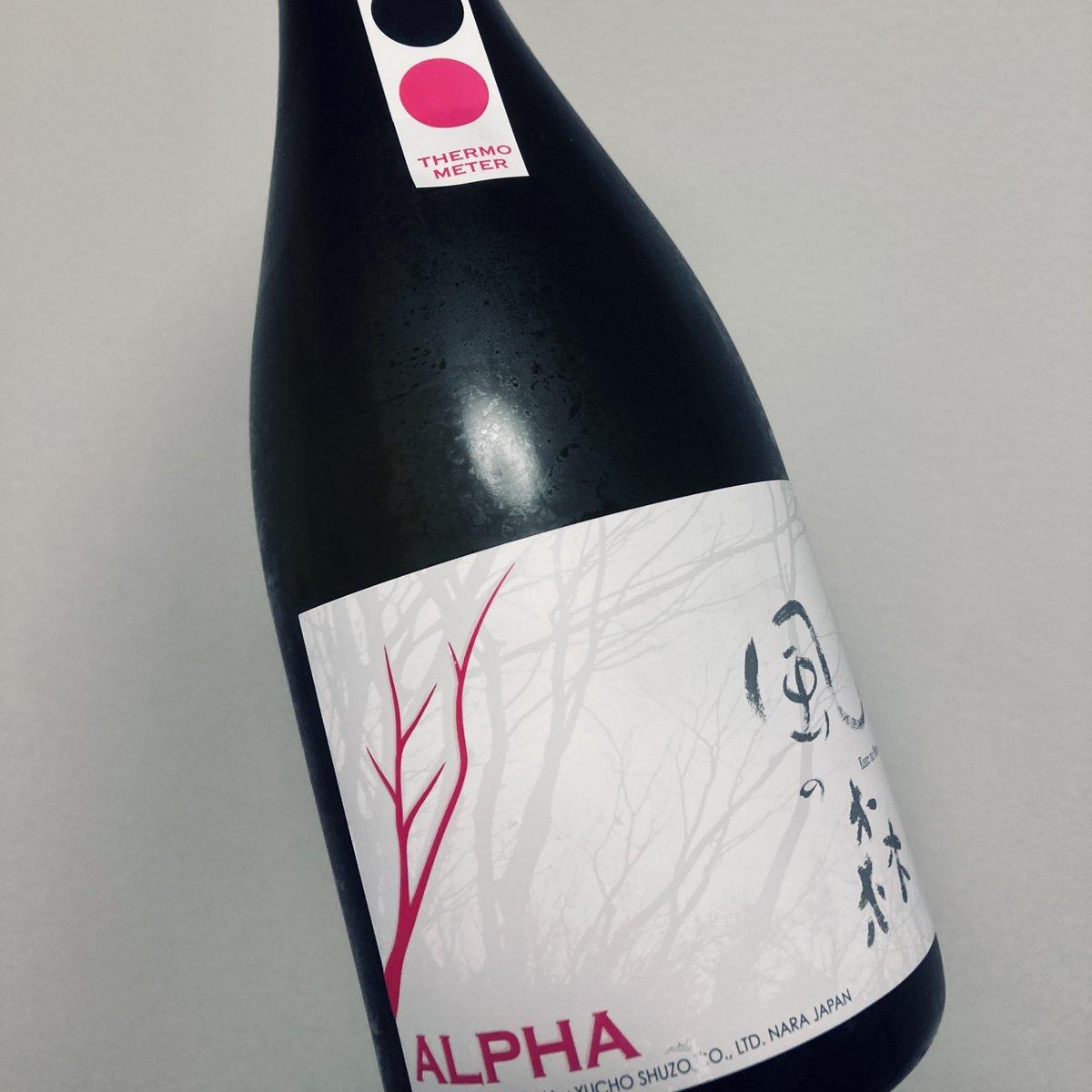 test ツイッターメディア - 急に寒くなってきたので、今夜はおでんと燗酒🍢🍶  お酒は「風の森」の燗酒専用酒「ALPHA type5 無濾過無加水生酒 燗SAKEの探求」  冷やしても当然美味いけど、燗酒にすると旨味がスゴイ😋 風の森は全て微炭酸なので温めるとどうかなと心配だったけど、その炭酸が良いアクセントになってて美味ですね https://t.co/CZ5gLPPBN1