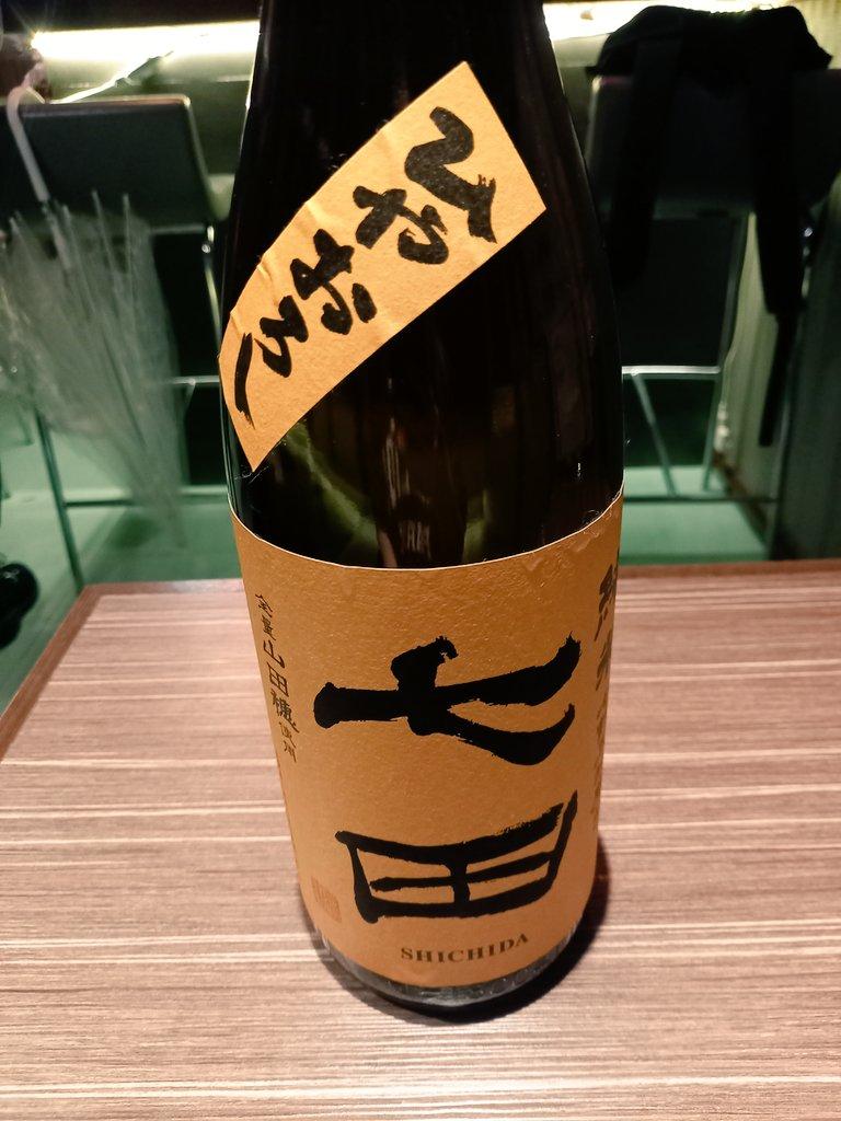 test ツイッターメディア - 🍁🍶新しい日本酒のご案内🍶🍂  七田 純米七割五分磨き ひやおろし https://t.co/4het7T1Lte