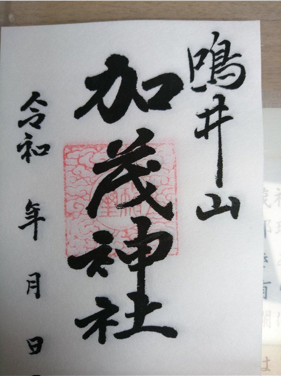 test ツイッターメディア - 島崎酒造店長です。那須烏山市の加茂神社です。ゆっくり神社めぐりもおすすめです。#島崎酒造#東力士#那須烏山市 #神社めぐり https://t.co/5fuatVxCHD