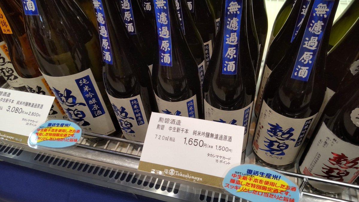 test ツイッターメディア - 勲碧のこと調べてなかったら今週高島屋で酒造イベントあるの知らなかっただろうし、勲碧が出店してなければ行くことは無かっただろうから勲碧酒造には感謝してもしてきれない あと中生新千本を使った日本酒はトロッとした雫みたいで美味しかった https://t.co/NGD6XdtEBB