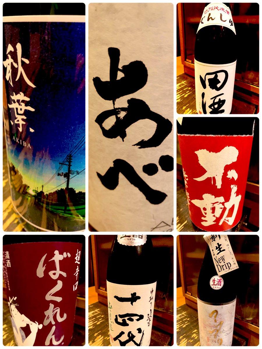 test ツイッターメディア - 今日の日本酒ラインナップです!  #秋葉 #あべ #田酒 #不動 #クエストフォーオオヤマ #十四代 #ばくれん #日本酒 #希少酒 #diningbaryou https://t.co/cjgHgW56Cm