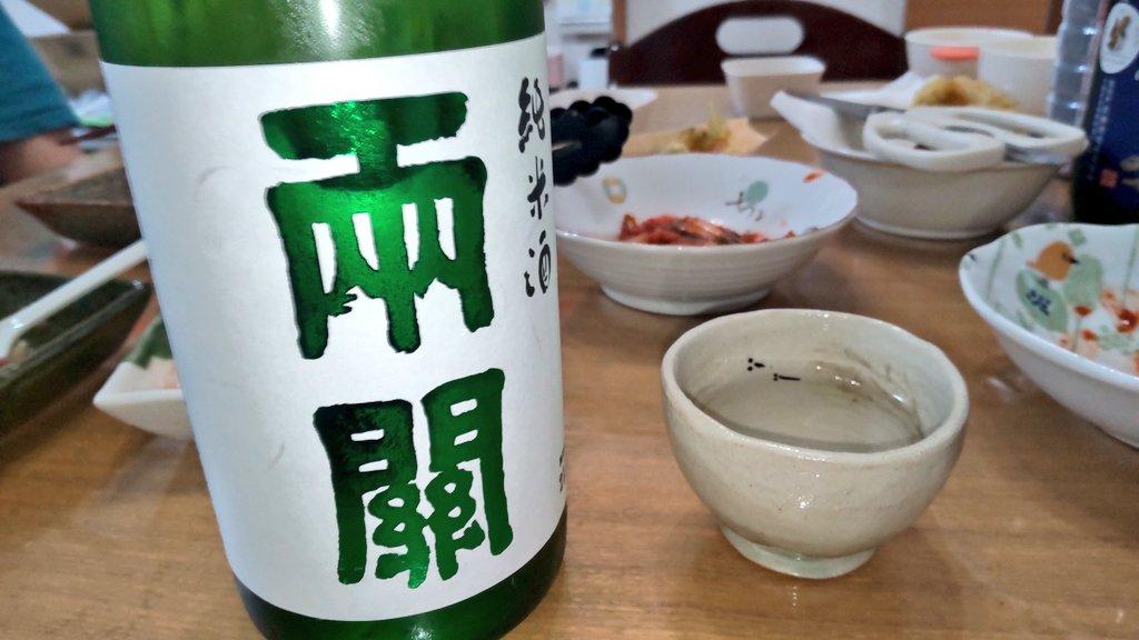 test ツイッターメディア - 2本目は秋田の両関酒造さんの両関純米酒! 煮付けと合いそうだけどないよー!ぐぬぬ! https://t.co/wjsimDMo09
