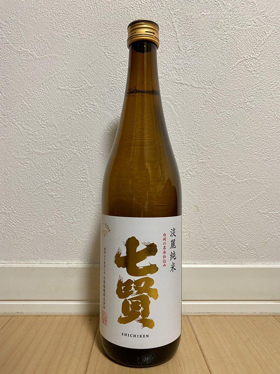 test ツイッターメディア - 今日のお酒「も」こちら! 山梨県 山梨銘醸さんの七賢 淡麗純米。もはや常備酒だよ。白州はウイスキーだけじゃないよ。良い水を活かすのは日本酒だ! https://t.co/BFlA98YaFl