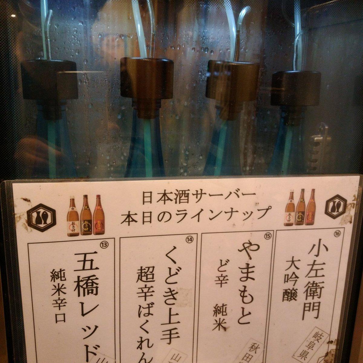 test ツイッターメディア - しばらく臨時休業されてましたが近くなので気になってたお店に初突撃。 日本酒サーバーあるのでたくさん種類飲めてGood! 「五橋ファイブ」シリーズひさびさに飲む。レッドは辛口Ver.♪ この店良いですね、もっと前から来ればよかった😄 https://t.co/Q60EPxHWIg