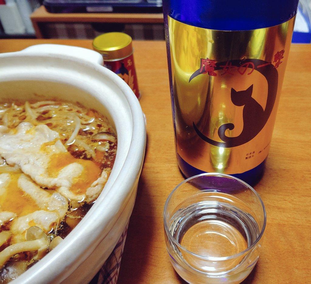 test ツイッターメディア - 今季初の鍋(茶色。 そして田中酒造店 君萬代「魔女の一撃」。 呑みやすく個性もあって ( ゚Д゚)ウマー! #晩酌 #日本酒 https://t.co/yLUjy2bjL1