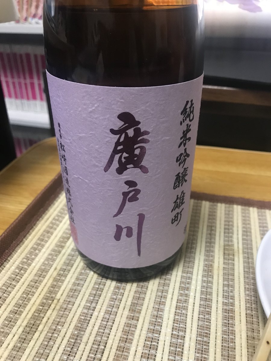 test ツイッターメディア - ちなみに今日飲んでるのは廣戸川って言う福島のお酒ですねd(˙꒳˙* ) https://t.co/xev2a8OJuv