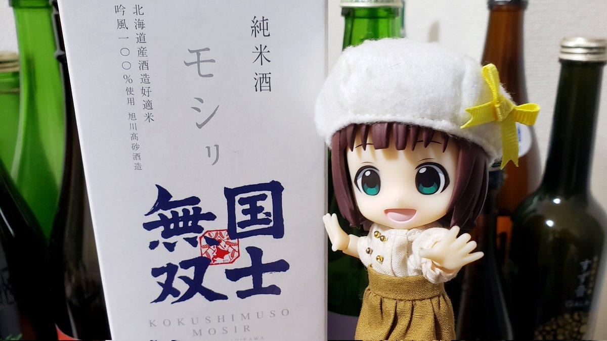 test ツイッターメディア - 旭川高砂酒造 国士無双 久しぶりに純米酒にしてみた。 #天海春香 #アイマス  #キューポッシュ https://t.co/P8hqVL8Gj7