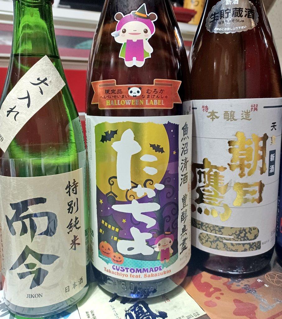 test ツイッターメディア - 長距離運転した日の宅飲み。 6月に山形行脚で入手した #朝日鷹 。比喩ではなく本当に「水」。スッキリした甘い香りの水。 #十四代 は高級な洋物の茶色いお酒を思い出す風合い。 比べて #たかちよ はフルーティーさと酸味があって美味しい日本酒って感じがしました。 他2本は開栓前に朝日鷹と十四代でry https://t.co/B1NP45gCp4